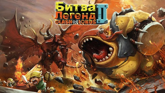 Clash of Lords 2: Битва Легенд - screenshot thumbnail