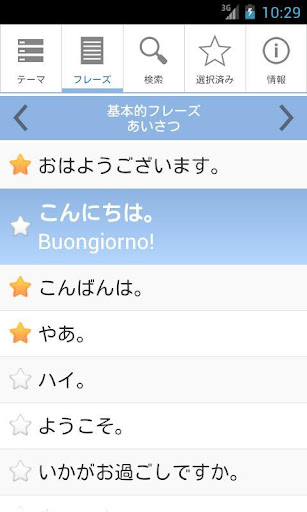 無料旅游Appの会話帳 PRO(17言語)|記事Game