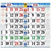 Urdu Calendar 2015