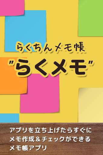 らくメモ ~らくチン&シンプルなふせん風メモ帳アプリ~