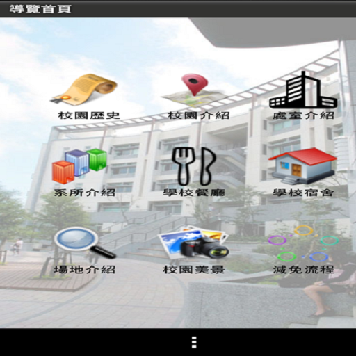 元培科技大學校園導覽行動APP LOGO-APP點子