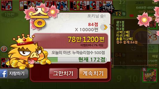 한게임 신맞고 - Dual Gostop, Hangame - screenshot thumbnail