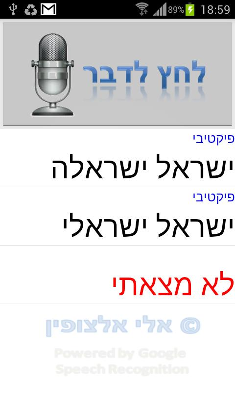hebrew voice call- screenshot