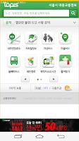 Screenshot of 버스 와 지하철(실시간 버스,마을버스,서울지하철)