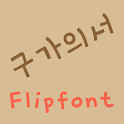 mbcGugauiseo™ Korean Flipfont icon