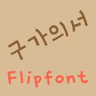 mbcGugauiseo Korean Flipfont icon