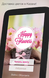 Happy Flowers screenshot 3