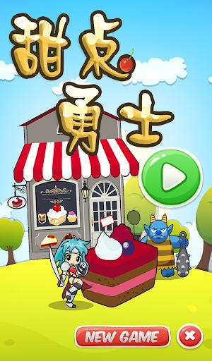 玩免費模擬APP|下載甜点勇士 app不用錢|硬是要APP