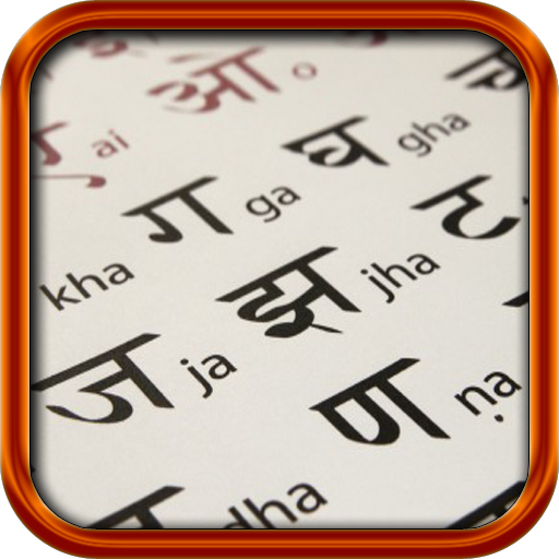 玩教育App|Learn Hindi Writing免費|APP試玩