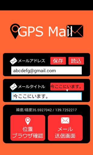 自分の場所をメールで送信 GPS Mail