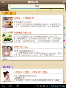 嬰兒 & 母親 健康 App-愛順發玩APP