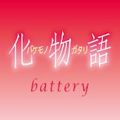 「化物語」バッテリーウィジェット