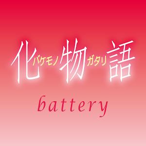 「化物語」バッテリーウィジェット for Android