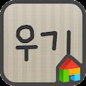 우기 성선비 dodol launcher font icon
