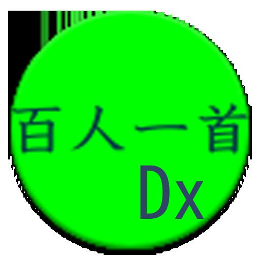 教育の百人一首暗記Dx LOGO-記事Game
