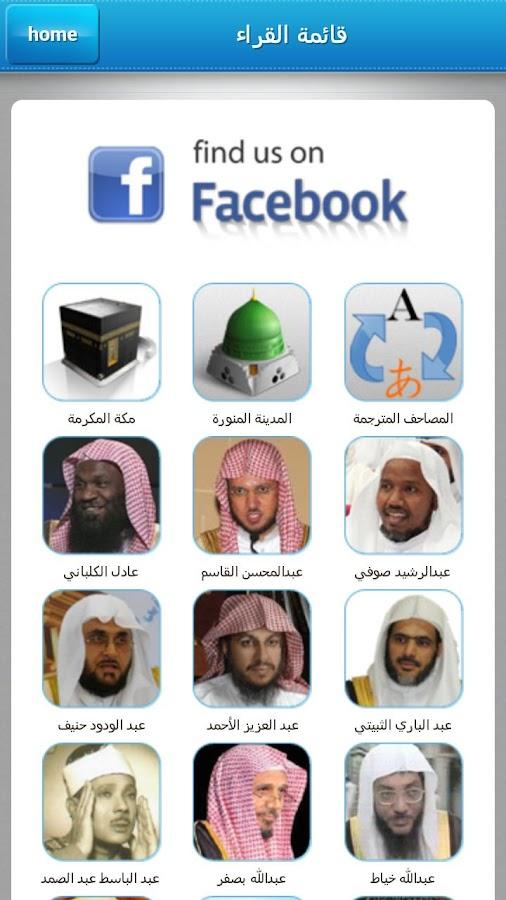 القرآن الكريم حسب صور القراء- screenshot
