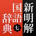 新明解国語辞典 公式アプリ|ビッグローブ辞書