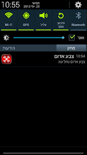 ‫צבע אדום‬‎- screenshot thumbnail
