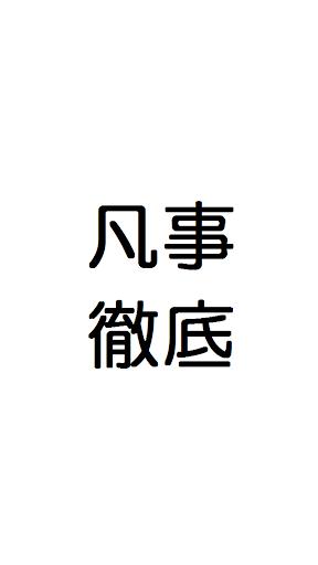 凡事徹底-チェックリストアプリ【社会人編】-
