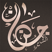 Jenan Arabic Poet الشاعرة جنان