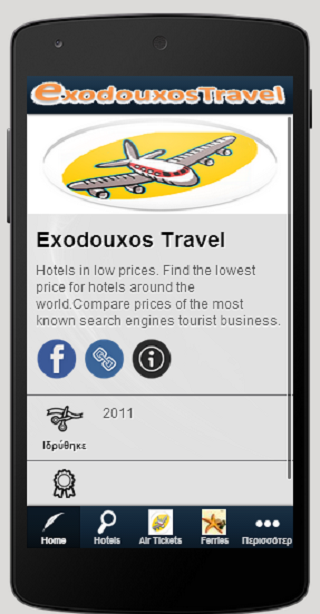 Exodouxos Travel - screenshot