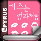 [로맨스]키스는 영화처럼(전2권,완)-에피루스 베스트