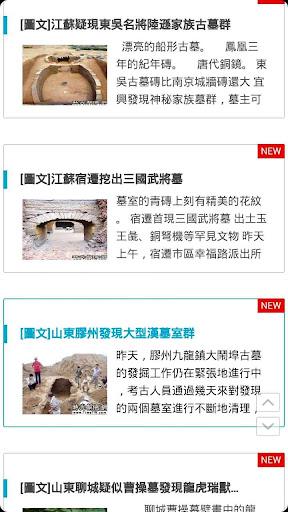 中國古墓探秘