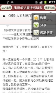 张默闻策划制造 - screenshot thumbnail