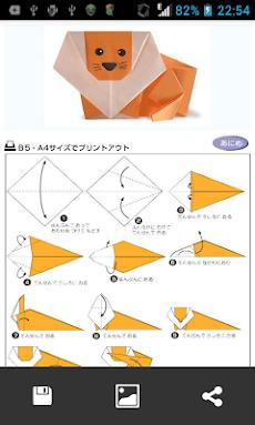 折り紙ステップのおすすめ画像5