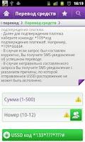 Screenshot of ПА МегаФон СПб