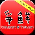 爭鮮免費一盤壽司優惠券@Taiwan 台灣 (可離線) icon