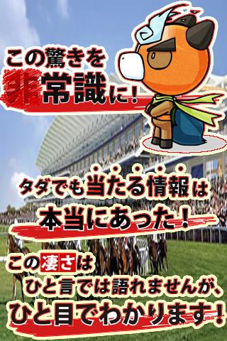【公式アプリ版】JRA競馬予想