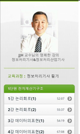 JJH 교수님의 기업체 특강