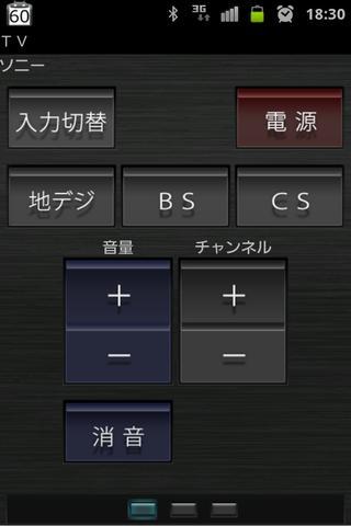 LogiRemo- screenshot