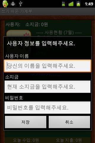 쓰기 쉬운 가계부 - screenshot
