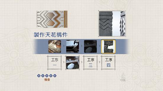 Restore King Yin Lei - screenshot thumbnail