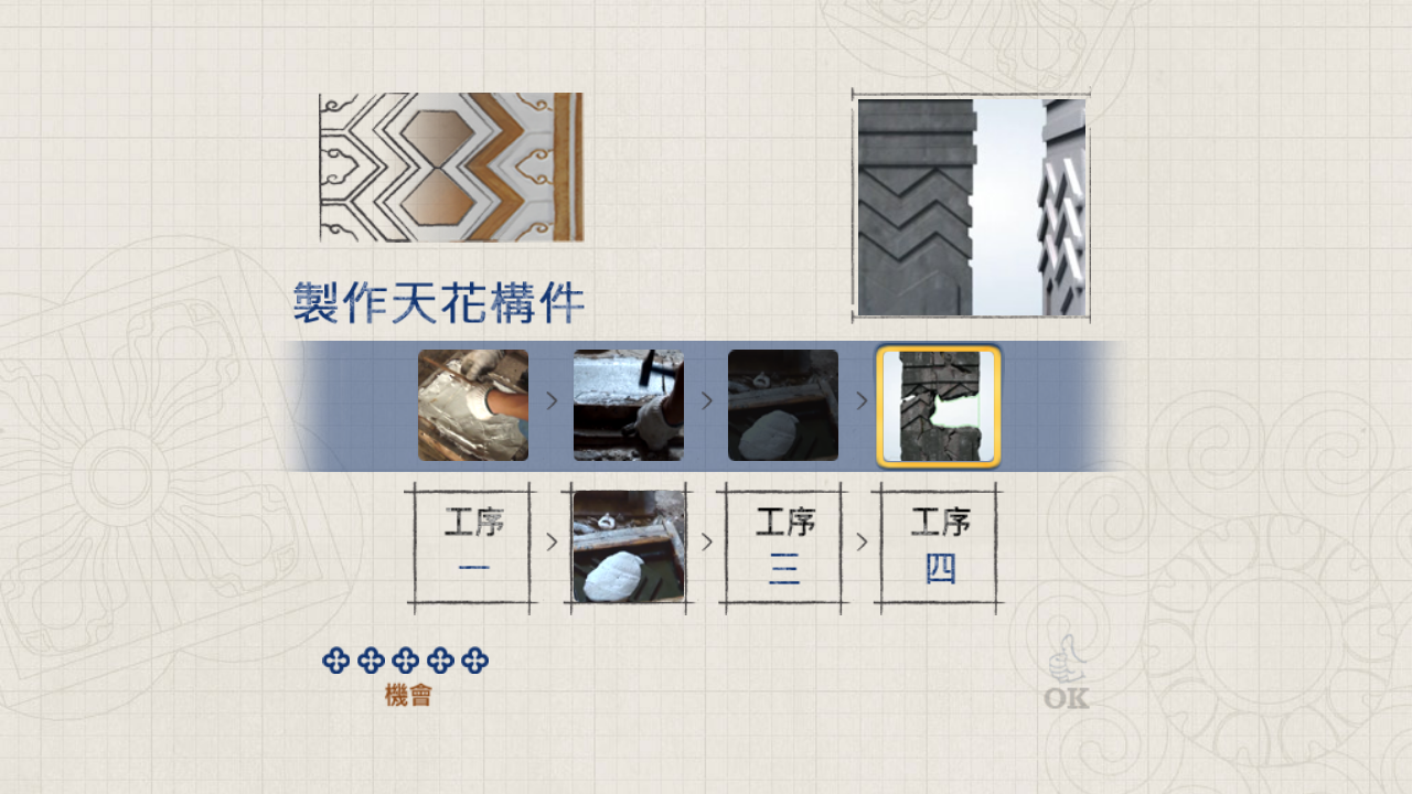 Restore King Yin Lei - screenshot