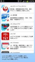 Screenshot of JALタッチ&ゴー