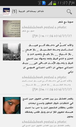 شاعر بمشاعر عربية