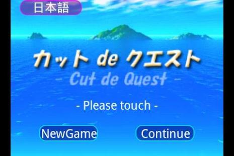 カットdeクエスト - Cut de Quest -