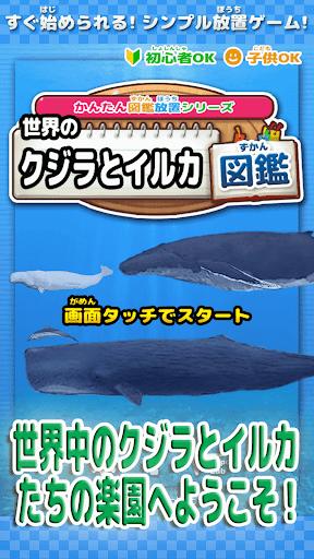 世界のクジラとイルカ図鑑 ~かんたん図鑑放置シリーズ~