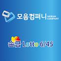 손금로또645 임용성 icon