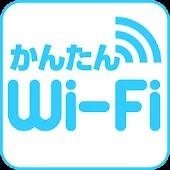 かんたんWi-Fi