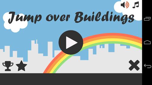 建物を飛び越える