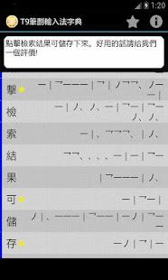 T9筆劃字典