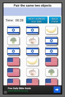 Pairs - Hebrew/English (Free)- screenshot thumbnail