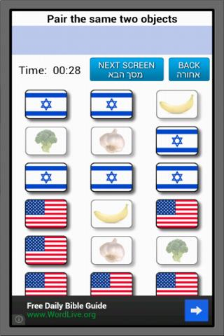 Pairs - Hebrew/English (Free)- screenshot