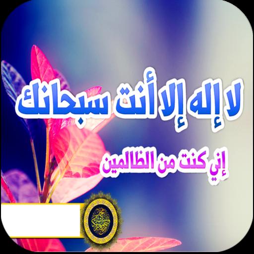 اجمل صور اسلامية 2015 生活 LOGO-玩APPs
