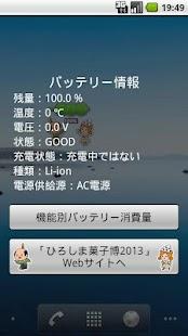 バッテリーウィジェット featuring ひろしま菓子博- screenshot thumbnail
