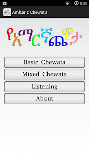 Amharic Chewata- screenshot thumbnail